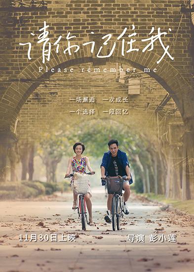 《请你记住我》热映 导演彭小莲真诚吐露心声
