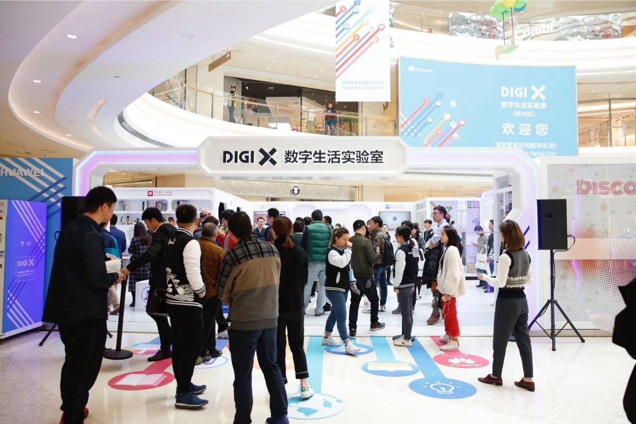 华为DigiX数字生活节:探索极致用户体验