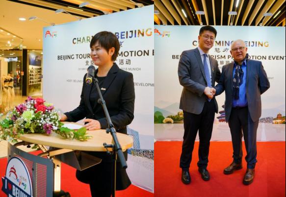 """""""魅力北京""""旅游公众推介活动在德国慕尼黑成功举办"""