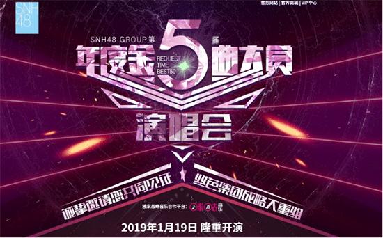 第五届金曲大赏广州演唱会 见证SNH48战略重组