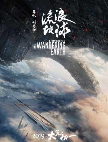 《流浪地球》曝行星发动机预告 踏上流浪之旅