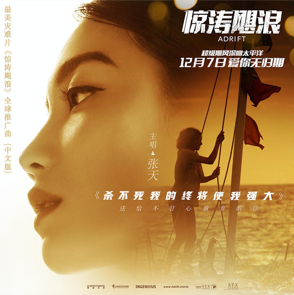 张天回归音乐节目 全新单曲展现女性力量