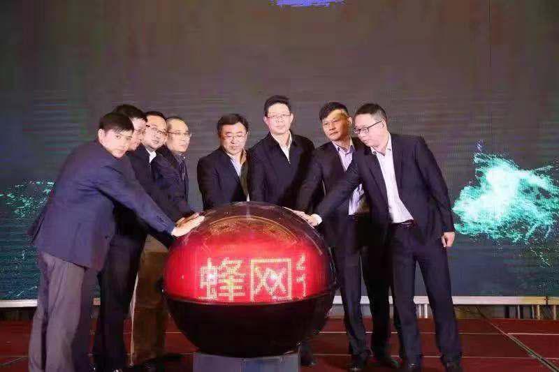 安徽安庆举行蜂网智慧城市启动仪式 致力打造绿色城市
