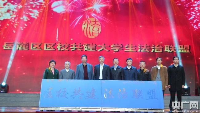 湖南省首个区校共建大学生法治联盟成立