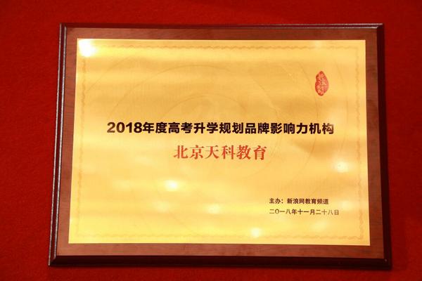 实力铸品牌!北京天科教育荣膺新浪中国教育盛典年度大奖