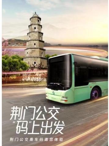 """湖北再增一城,乘车码全量上线荆门公交,""""码""""上来体验吧!"""