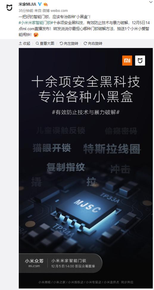 支持一体化3D活体指纹识别 小米米家智能门锁12月5日发布