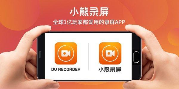 DO Global发布DU Recorder中文版,启用崭新品牌幼熊录屏