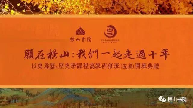 横山书院十周年纪念暨历史学课程高级研修班(五期)开班典礼举行