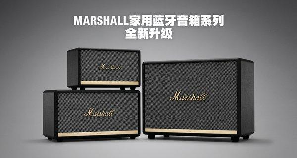 Marshall家用蓝牙音箱系列崭新升级