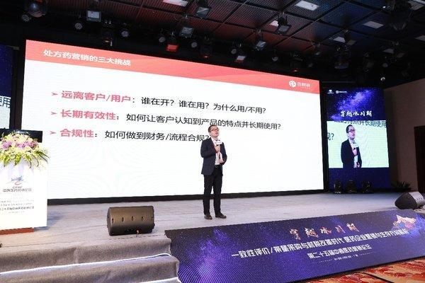 杏树林CEO张遇升在第二十五届中睿医药营销论坛上做主旨演讲