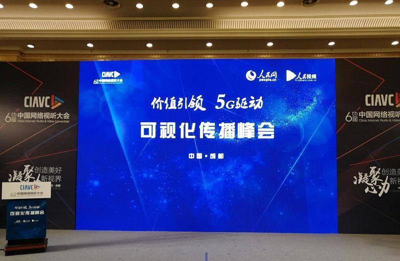价值引领 5G驱动 2018可视化传播峰会成功举办