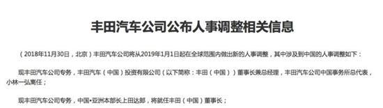 丰田中国人事调整 小林一弘明年1月离任