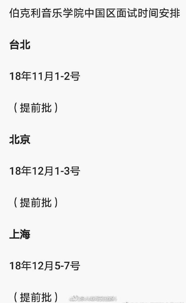 网曝伯克利中国区面试时间安排外
