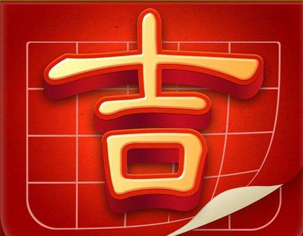 12月3号运势大吉,3生肖喜多福旺,发财势头猛