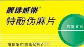 这两种感冒药有心脏毒性不良反应 停止生产和使用