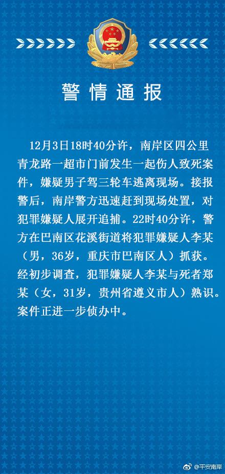 重庆市南岸区发生一起命案 嫌疑人驾三轮车逃离已被抓获