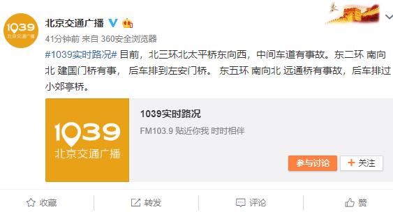 实时路况:北京北三环、东二环等多地段发生交通事故