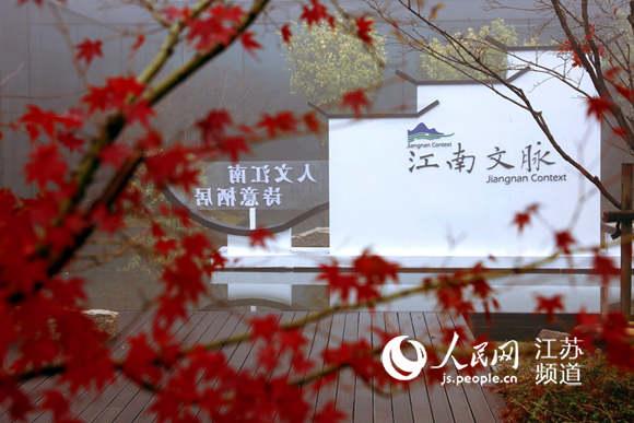 首届江南文脉论坛12月3日在江苏无锡开幕