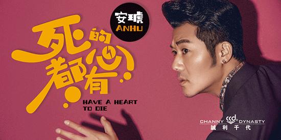 安琥《死的心都有》首发  在节奏里回应恶搞