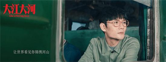 王凯倾情献唱《大江大河》同名推广曲