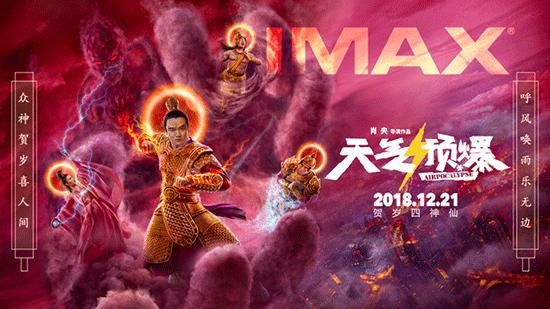 《天气预爆》曝IMAX版海报 肖央率队直面挑战