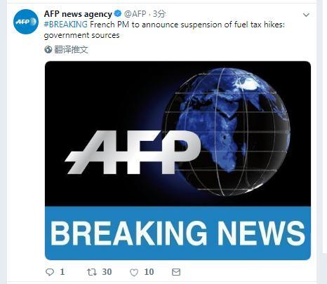 快讯!外媒:法国总理将宣布暂停上调燃油税