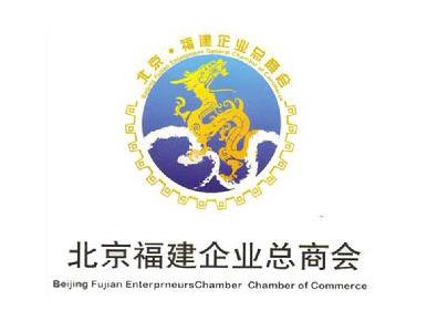 北京福建企业总商会——北京闽商之家