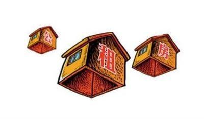 北京:公租房违规不得申请共有产权房