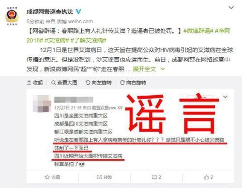 成都有人拿针管扎人传播艾滋?网民造谣被警方训诫