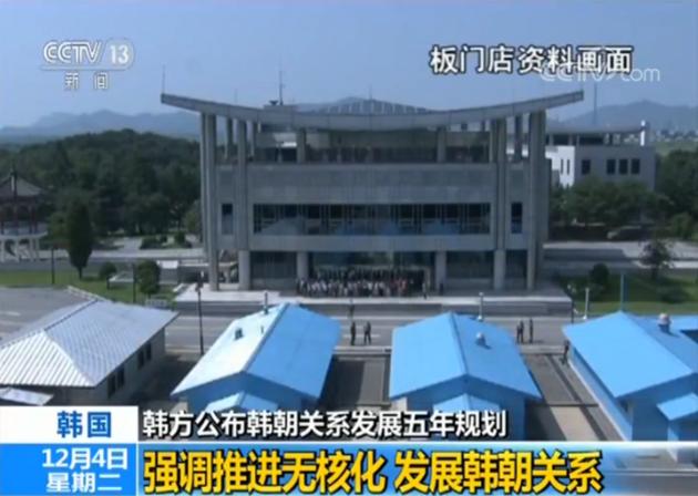 韩国方面公布韩朝关系发展五年规划