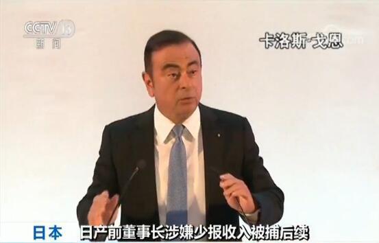日产前董事长涉嫌少报收入被捕后续:又被指少报另外40亿日元收入