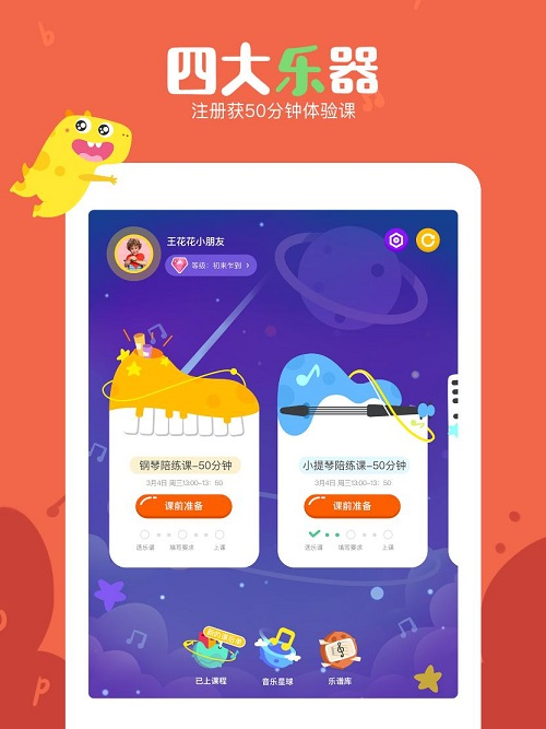 "VIP陪练推出全新HD版本 首款动态卡通界面""萌动""上线"
