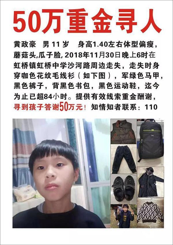 温州男孩失联后家人接到诈骗电话,走失前在离家数百米处下车