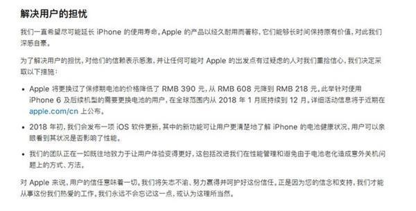 用户亲身感受214元换电池让iPhone 8 Plus复活