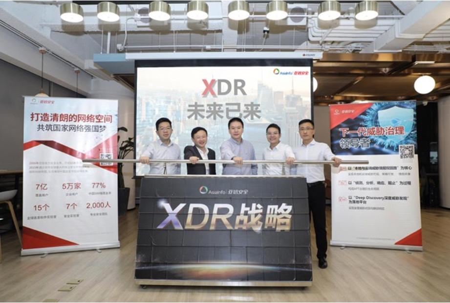亚信安全发布XDR战略  提升网络空间修复补救能力