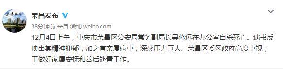 重庆荣昌区公安局常务副局长吴修远在办公室自杀死亡