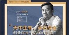 艾问毛大庆:46岁创业,你要什么?图什么?