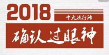 2018年十大流行语公布:锦鲤 佛系 官宣等入选