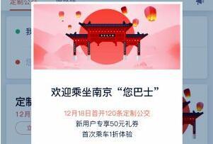 南京定制公交12月18日将开通 全市共120条线