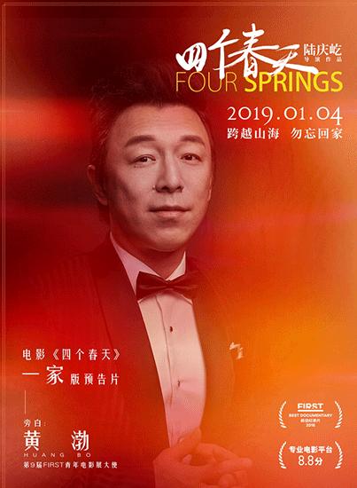 黄渤献声《四个春天》  1月4日温暖公映