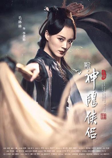新版《神雕》曝阵容  毛林林版李莫愁抢眼