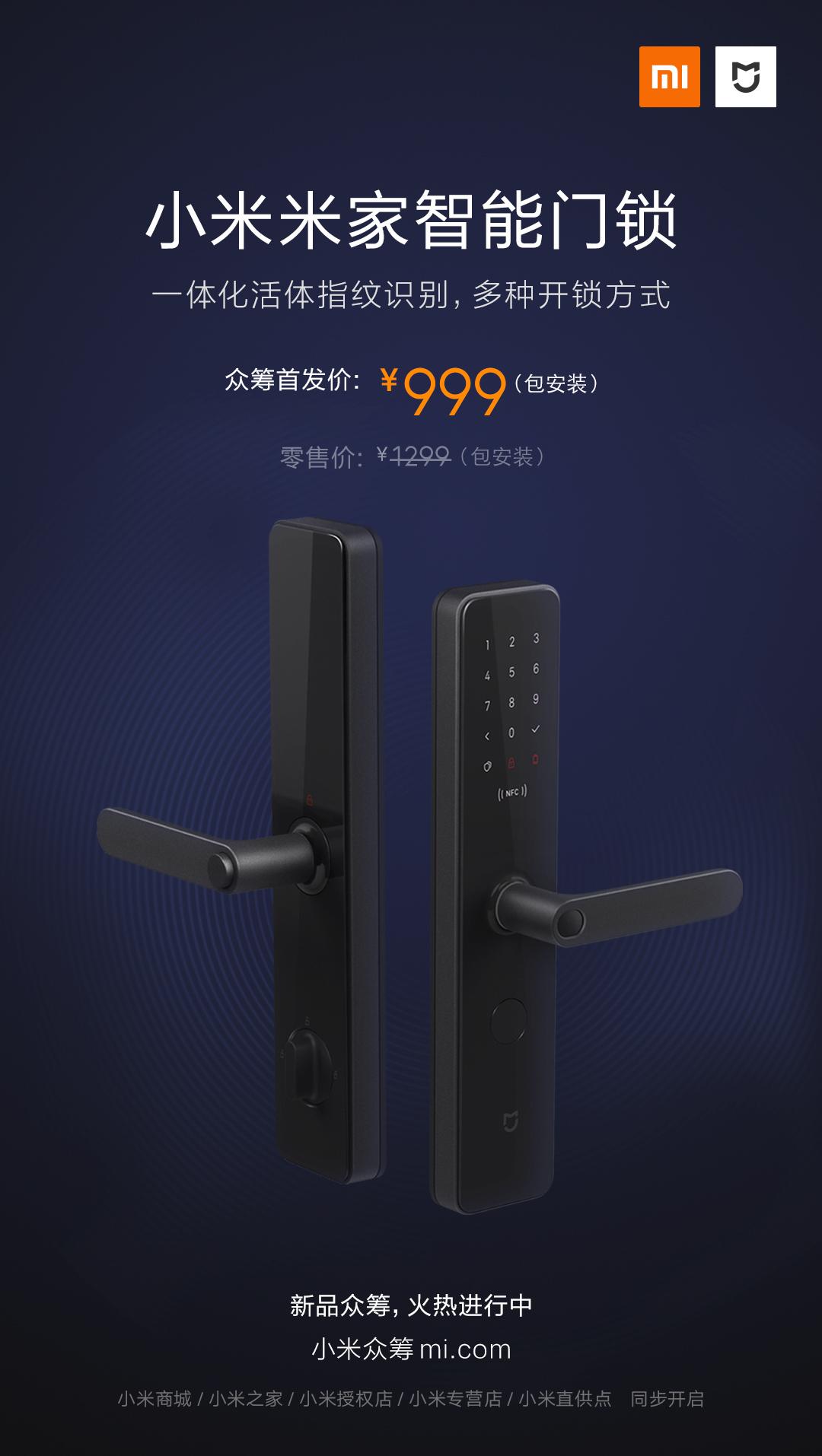 小米米家智能门锁发布:众筹售价999元包安装