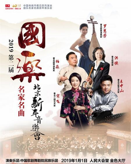 北京新年系列演出开启 芭蕾、交响、京剧、国乐群芳荟萃