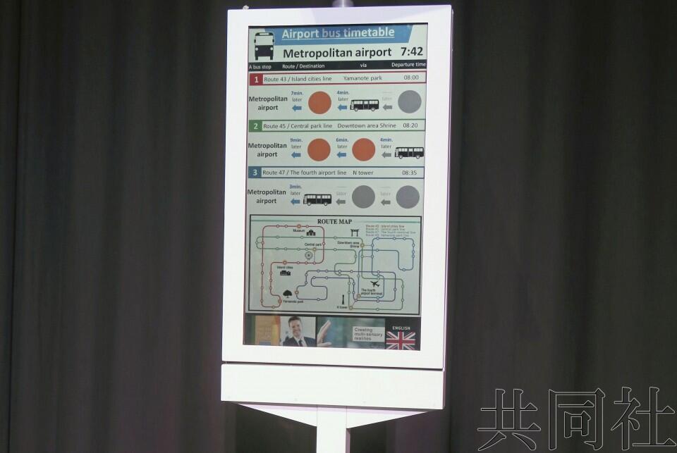 日本显示器公司将为公交车站提供液晶屏时刻表