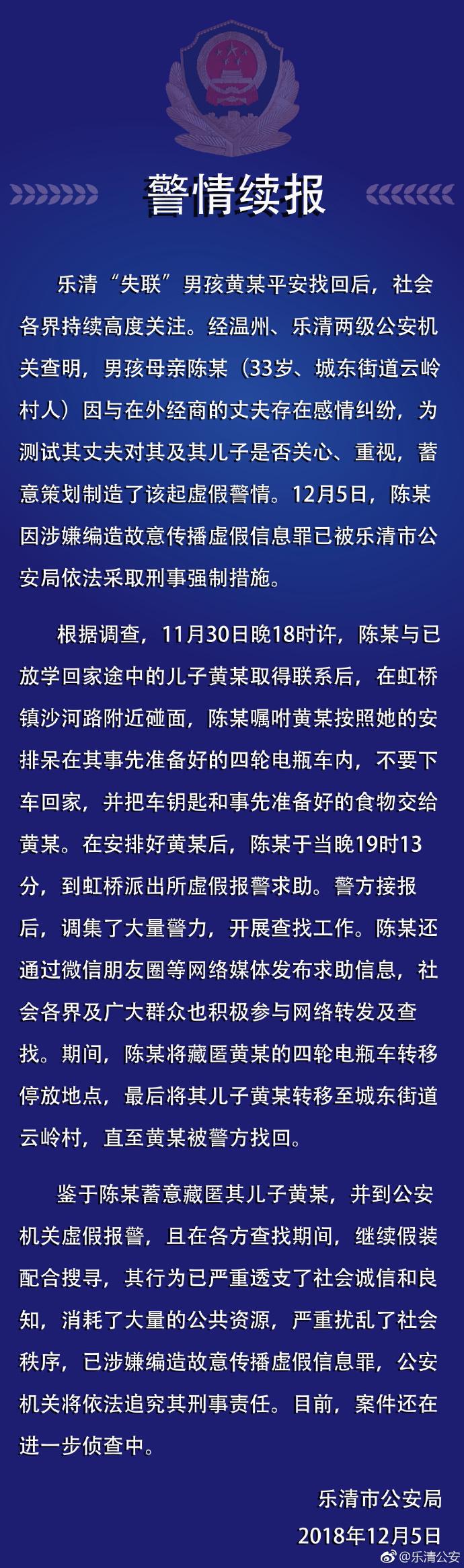 """乐清警方通报""""50万寻失联男孩"""":其母为测试丈夫策划虚假警情,已被刑拘"""