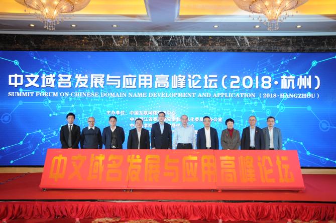 中文域名发展与应用高峰论坛在杭州召开