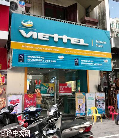 越南最大移动运营商将于2021年启动5G服务