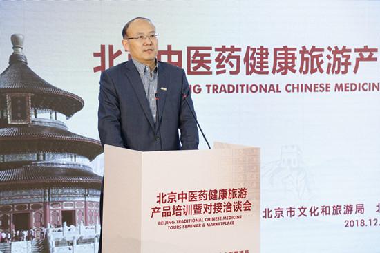 北京中医药健康旅游产品培训暨对接洽谈会成功举办