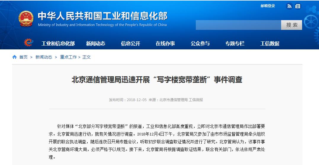 部分写字楼宽带垄断 北京信管局:严格予以规范